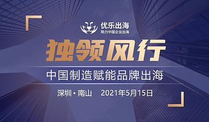 互动吧-独领风行- 中国制造赋能品牌出海    优乐出海跨境电商独立站论坛
