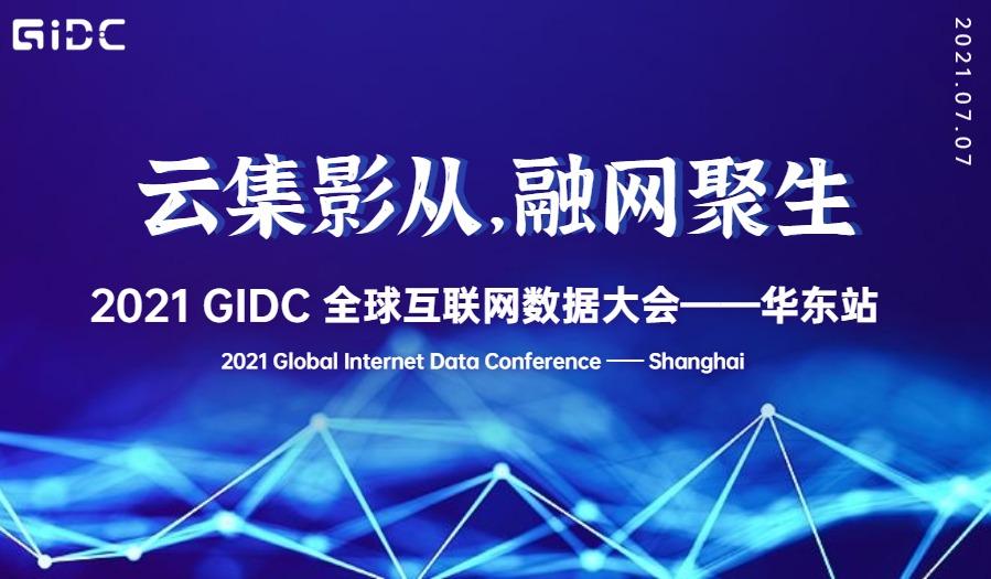 一睹为快↓↓【GIDC2021●华东站】全球互联网数据大会议程发布!