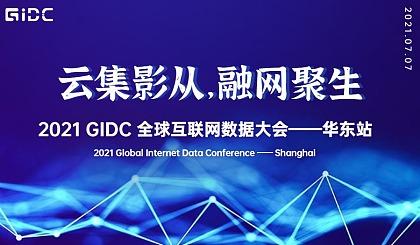 互动吧-一睹为快↓↓【GIDC2021●华东站】全球互联网数据大会议程发布!