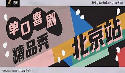 互动吧-【北京精品脱口秀】周末脱口秀大联欢 加蜜喜剧 爆笑星球 精品秀