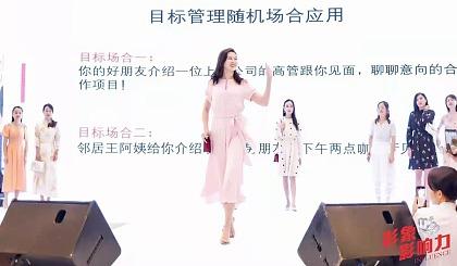 互动吧-80后一定要学习的形象必修课《女性形象密码》——北京站