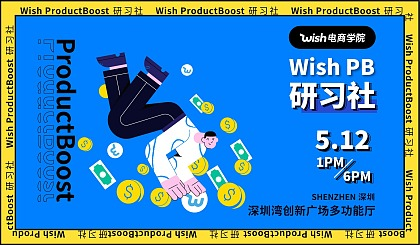 互动吧-Wish PB研习社(深圳站)