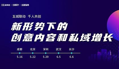 互动吧-深圳站/新形势下的创意内容和私域增长