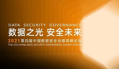 互动吧-2021第四届中国数据安全治理高峰论坛