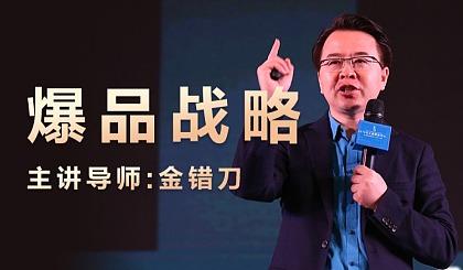 互动吧-【首席谈判官】金错刀:爆品战略