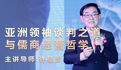 互动吧-【首席谈判官】许福吉:亚洲**谈判之道与儒商经营哲学