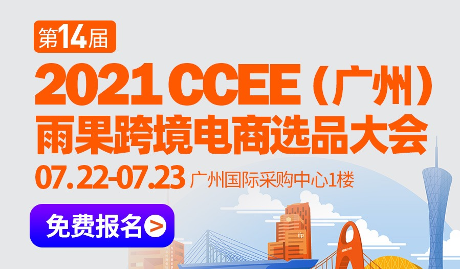 2021 CCEE(广州)雨果跨境电商选品大会