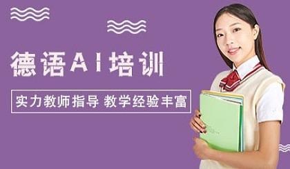 互动吧-【北京德语培训免费试听课】课程班级详细,选择方便,语言水平提升更加高效