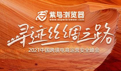 """互动吧-5.23""""寻迹丝绸之路""""太原站——2021中国跨境电商运营安全峰会"""