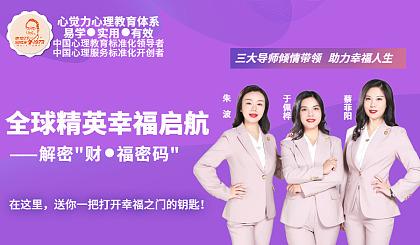 """互动吧-全球精英幸福起航——解密""""财●福""""密码,上海站,5月系列公益活动,心觉力心理教育体系出品"""
