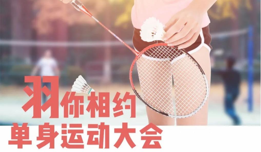 6月19日【羽你相约】趣味单身交友,找到有同样兴趣爱好的TA!