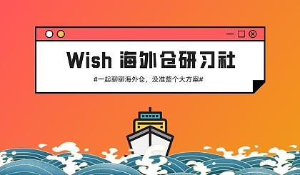 互动吧-Wish海外仓研习社(深圳站)