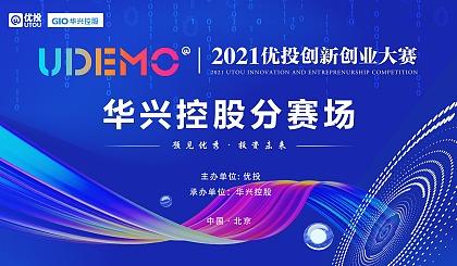 互动吧-【5.27北京】UDEMO 2021优投创新创业大赛●华兴控股赛场