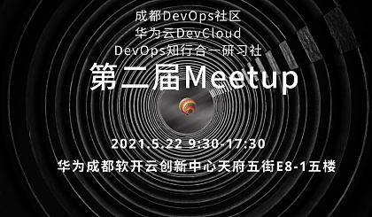 互动吧-中国DevOps社区&华为云DevCloud&DevOps知行合一研习社 成都第二届Meetup