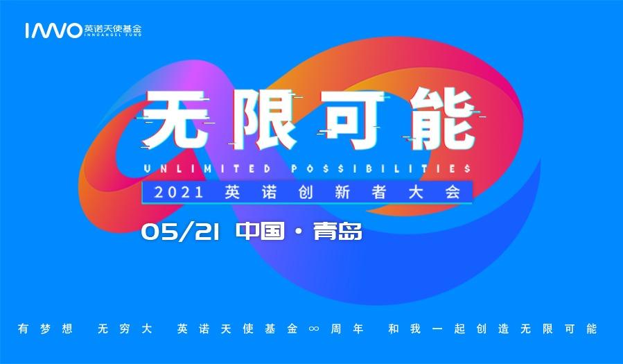 """""""无限可能""""2021英诺创新者大会"""