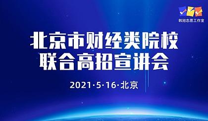 互动吧-5.16北京市财经类院校联合高招 宣讲会