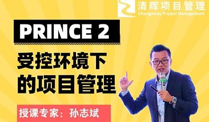 互动吧-北京线下讲座 | 项目经理进阶必经之路——PRINCE2