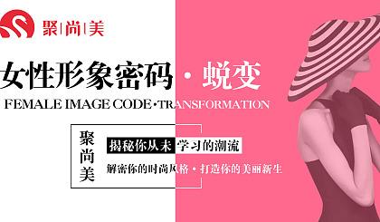 互动吧-《形象密码》8小时定位您专属发型+妆容+服装色彩+风格+衣橱管理