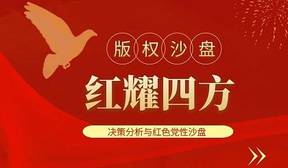 互动吧-党建百年沉浸式沙盘培训课程《红耀四方》体验课北京开启