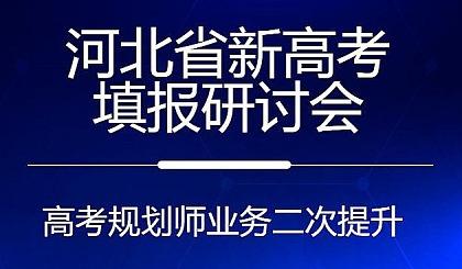 互动吧-河北省新高考志愿填报研讨会——高考规划师业务二次提升