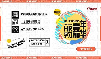 互动吧-HR学习嘉年华●北京站