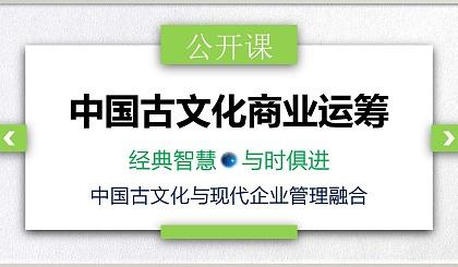 """互动吧-【锚定乾坤】中国古文化与现代企业管理融合,企业经营""""一气呵成""""一事精致!"""