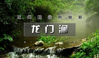 互动吧-【周末1日●龙门涧&灵水村】原生态龙门峡谷-灵水古村探索|周末休闲双景区