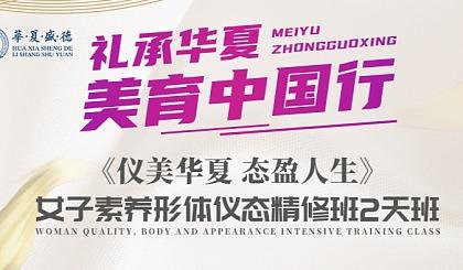 互动吧-女子素养形体仪态精修班2天班♥♥♥北京站