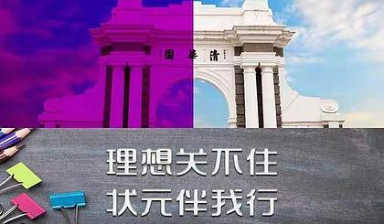 互动吧-【清北状元中国行】—2021北京站