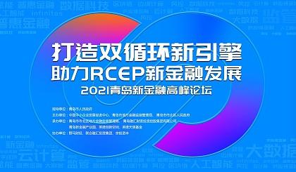 """互动吧-""""打造双循环新引擎●助力RCEP新金融发展 """"2021青岛新金融高峰论坛"""