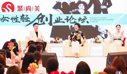 互动吧-【线下沙龙】她时代女性轻创业形象美学公益课堂-北京站