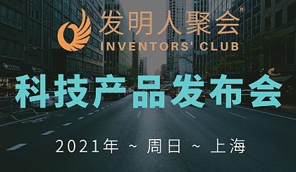 互动吧-发明人聚会:科技产品发布会