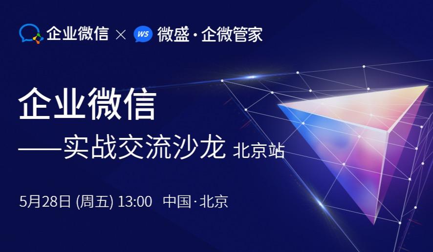 企业微信实战交流沙龙北京站