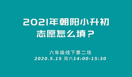 互动吧-2021年朝阳小升初志愿到底怎么填?