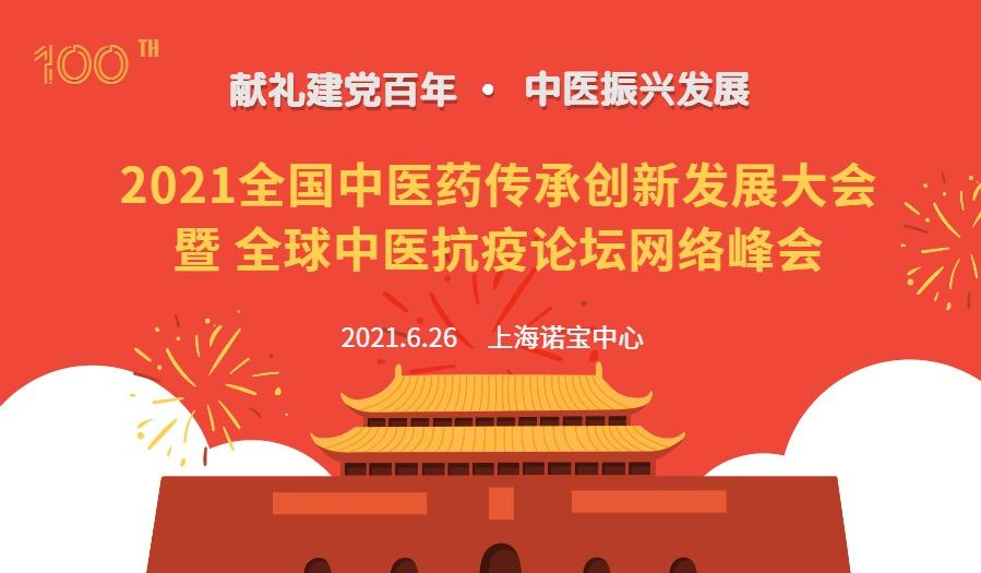 2021全国中医药传承创新发展大会 | 上海  06.26