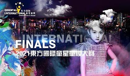 互动吧-2021东方国际童星童模大赛(总决赛)