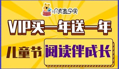 互动吧-【小读者学堂】6.1买1送1预售开启(内附福利)