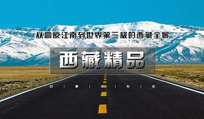 互动吧-【端午9天●西藏精品●火车】6.12-6.20精品小团の一次领略从高原江南到世界第三极的西藏全景