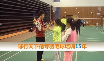 互动吧-球行天下朝阳体育馆团结湖青少年儿童羽毛球培训(午4.30-6)