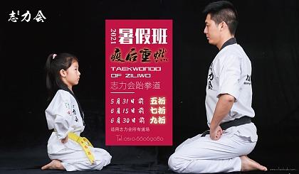 互动吧-2021跆拳道暑假班疫后重燃!低至五折!!