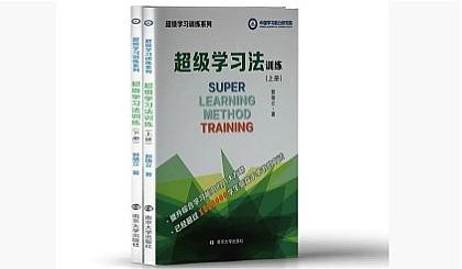 互动吧-《超级学习法训练》(上下册) 全面提升 囊括学习目标、兴趣、自信、毅力、习惯、记忆、考试技巧等