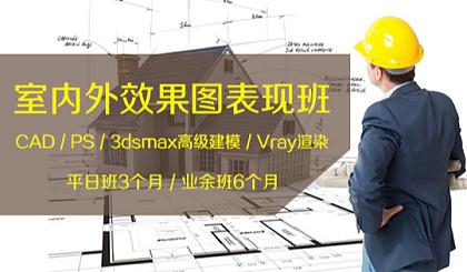 互动吧-【北京家装工装设计培训】全屋定制设计培训,CAD,3Dmax,材料预算培训【可预约试听】