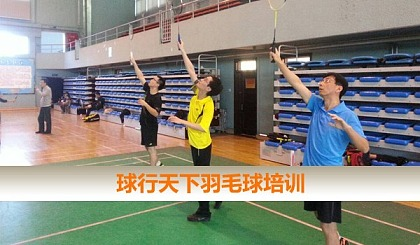 互动吧-球行天下北三环中医药大学成人羽毛球培训(晚7-8.30)