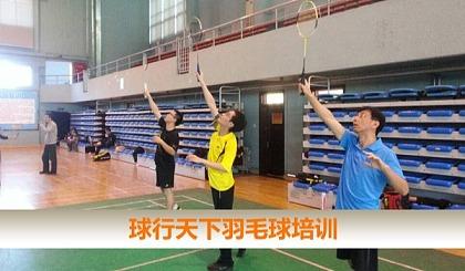 互动吧-球行天下崇文广渠门汇文中学成人羽毛球培训(晚8.30-10)
