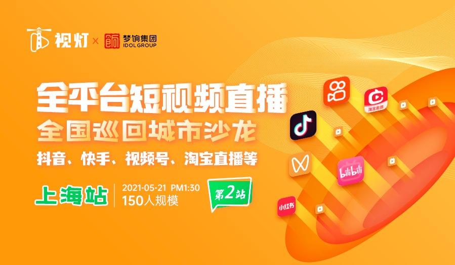 视灯 全平台短视频直播全国巡回城市沙龙-上海站
