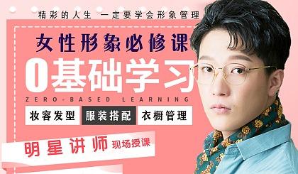互动吧-女神蜕变【北京站】【女性形象密码】课,解密您的:发型+个人色彩+妆容+穿衣风格密码
