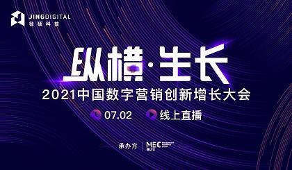 互动吧-2021中国数字营销创新增长大会