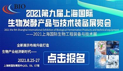 互动吧-2021第九届上海国际生物发酵产品与技术装备展览会 暨上海国际生物工程装备技术展