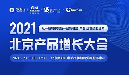 互动吧-2021北京产品增长大会