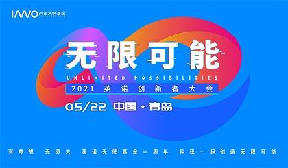 """互动吧-""""无限可能""""2021英诺创新者大会"""